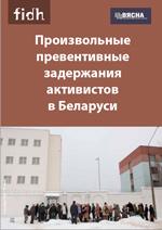 Произвольные превентивные задержания активистов в Беларуси