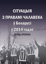 Сытуацыя з правамі чалавека ў Беларусі ў 2014 годзе (PDF)