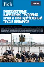 Повсеместные нарушения трудовых прав и принудительный труд в Беларуси