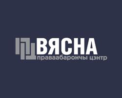 Праваабарончы цэнтр Вясна
