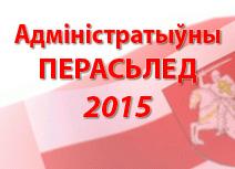Адміністрацыйны перасьлед - 2015
