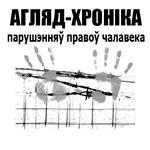 Агляд-хроніка парушэньняў правоў чалавека ў Беларусі