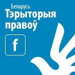 Тэрыторыя правоў у Facebook
