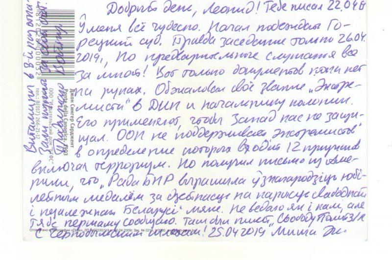 Паштоўка ад Міхаіла Жачужнага.