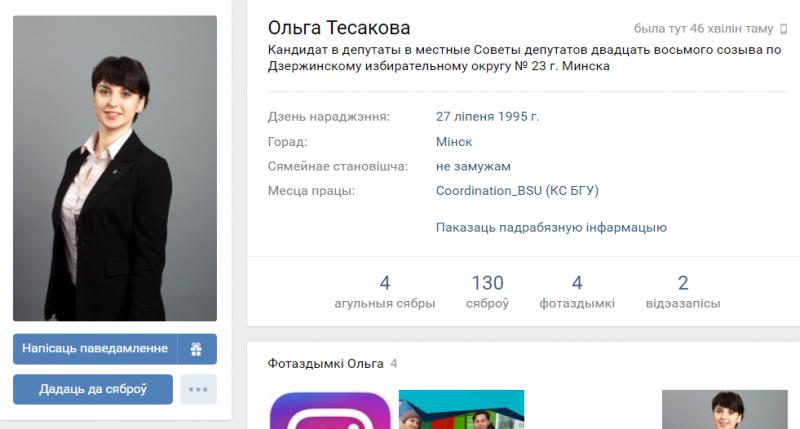 2018-02-08-15_24_06-olha-tesakova---oper