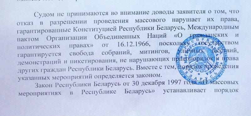 Решение суда Московского района г. Минска от 24.04.2018