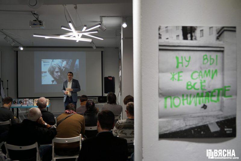 Презентация сборника Павла Северинца. Фото ПЦ