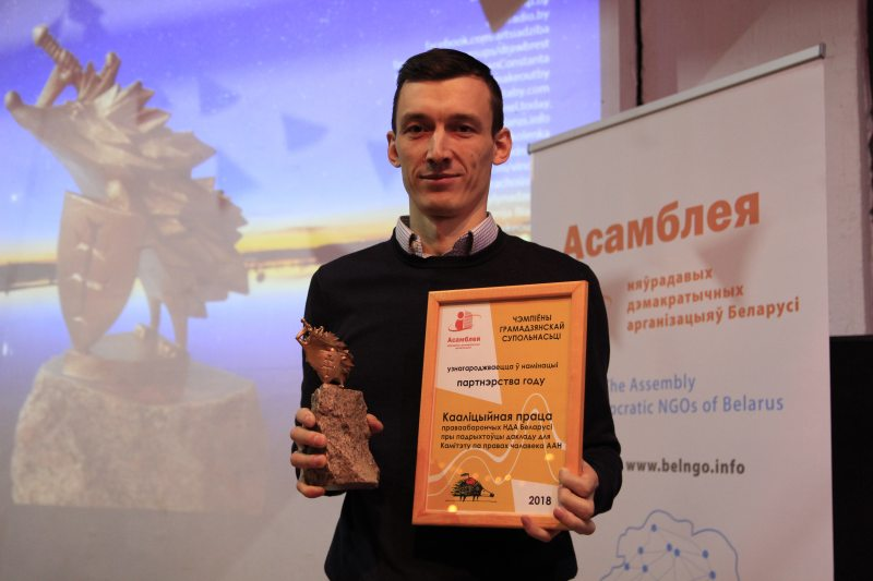 Дзмітрый Чарных, юрыст Беларускага Хельсінскага камітэту