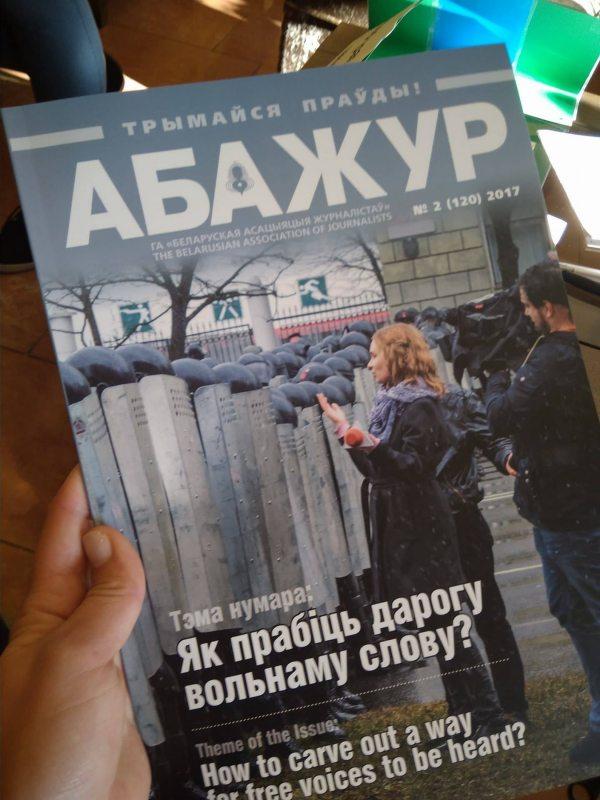 Фота: Ірына Арахоўская