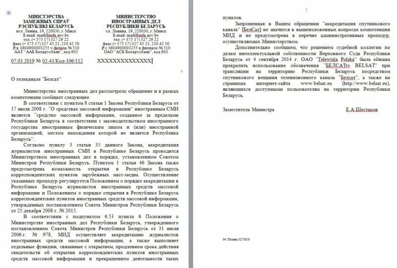 Адказ МЗС. Дакумент з сайту petitions.by