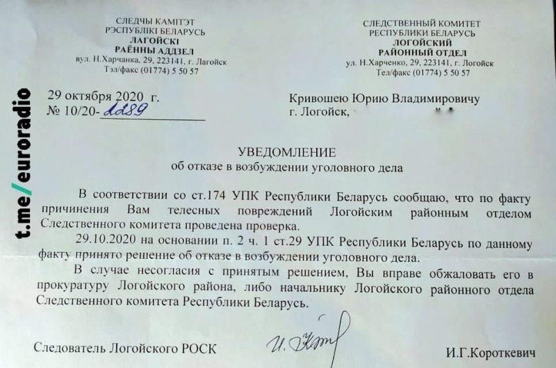 Такие отказы начали приходить из Следственного комитета. Фото: t.me/euroradio