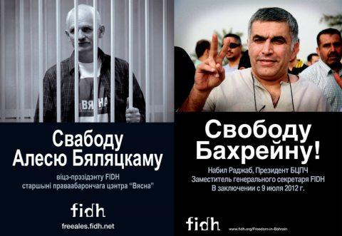 Калегі па Міжнародным праўленні FIDH, палітвязні Алесь Бяляцкі і Набіл Раджаб