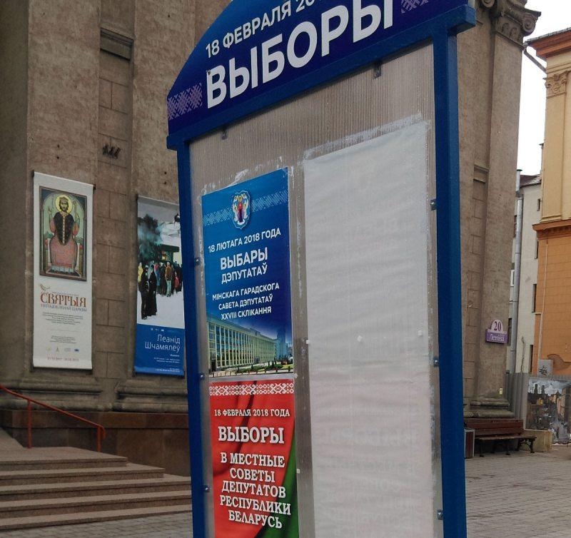 Стэнды для агітацыйных матэрыялаў у Мінску. Фота Валянціны Свяцкай
