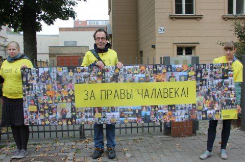 Акцыя Amnesty International у Берліне 6 кастрычніка 2015