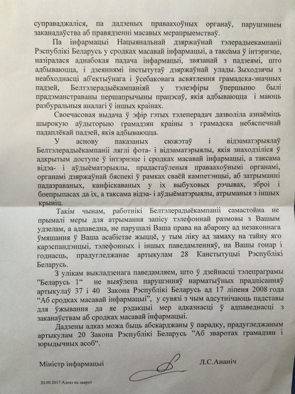 Адказ міністра інфармацыі Л. Ананіч Паўлу Севярынцу.