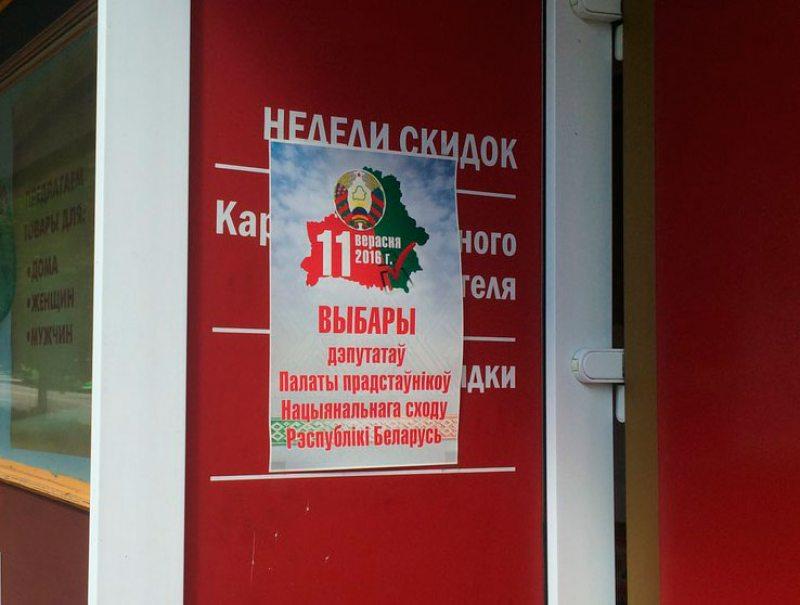 Бабруйск. Інфармацыйны плакат пра парламенцкія выбары-2016.