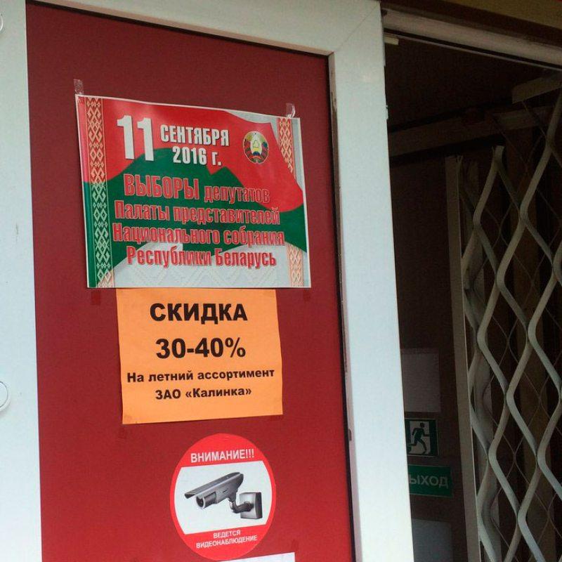 Бабруйск. Інфармацыйны плакат пра парламенцкія выбары-2016