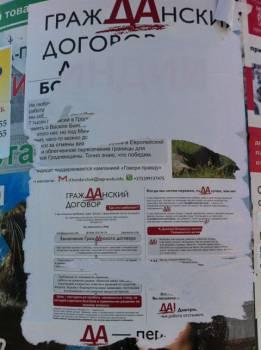 У Гародні знішчаюць плакаты незалежнага кандыдата