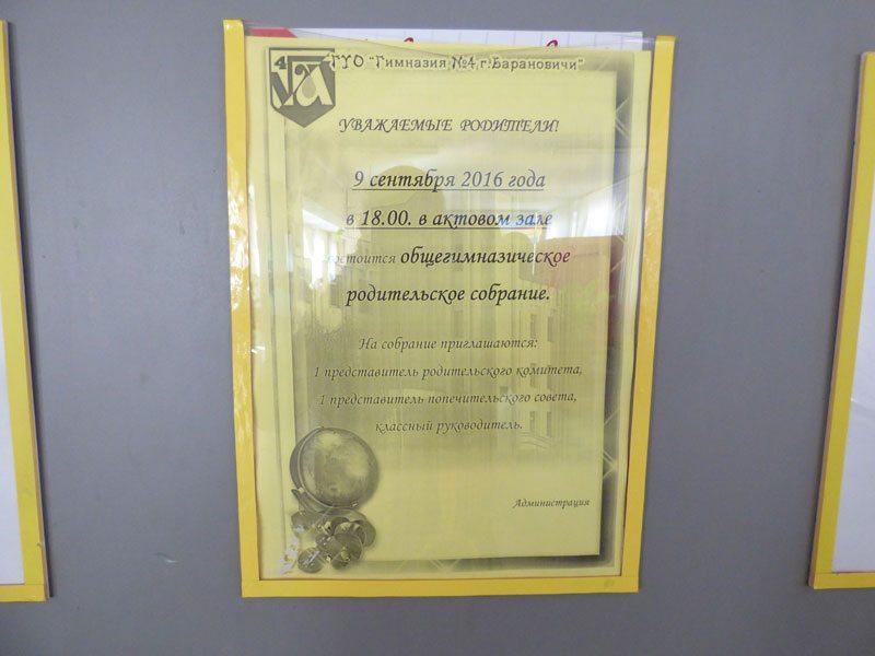 Барановичи. Объявление о проведении родительского собрания.
