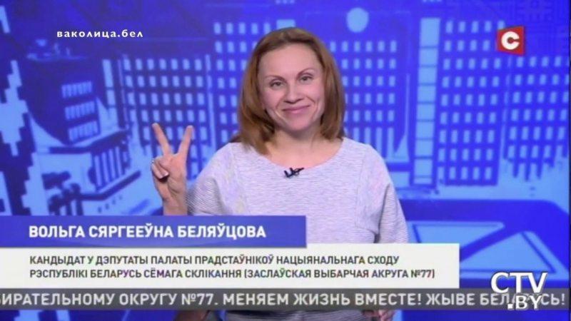 Вольга Беляўцова