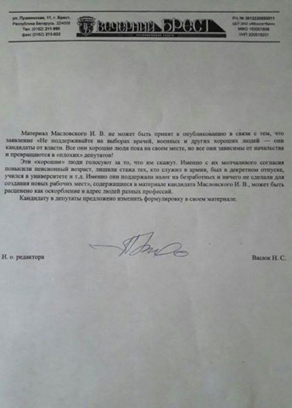 """Адказ Ігару Маслоўскаму з рэдакцыі газеты """"Вечерний Брест""""."""