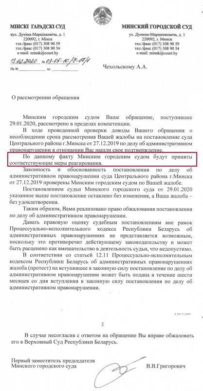 chaholski_adkaz_suda.jpg