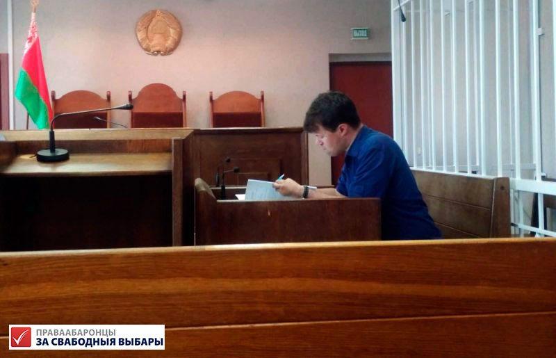 Юрый Чавусаў у судзе.