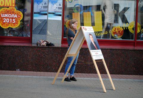 Пикет инициативной группы Виктора Терещенко в Минске.
