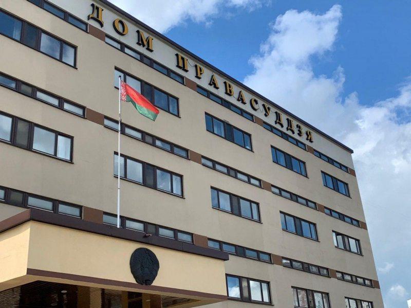 Минский дом правосудия. Фото: Еврорадио