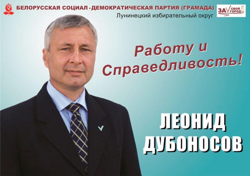 Агітацыйны плакат Леаніда Дубаносава.