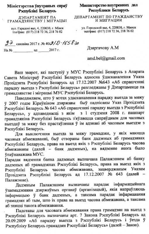 Адказ лэпартамента па міграцыі Алесю Дзергачову.