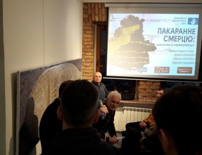 Дыскусія па тэме смяротнага пакаранння ў Гародні 22 лютага 2017 года.