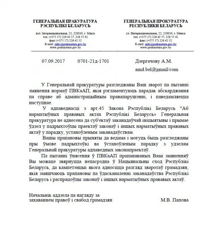 Адказ Генпракуратуры Алесю Дзергачову.