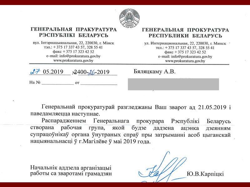 Адказ Генпракуратуры на зварот Алеся Бяляцкага.
