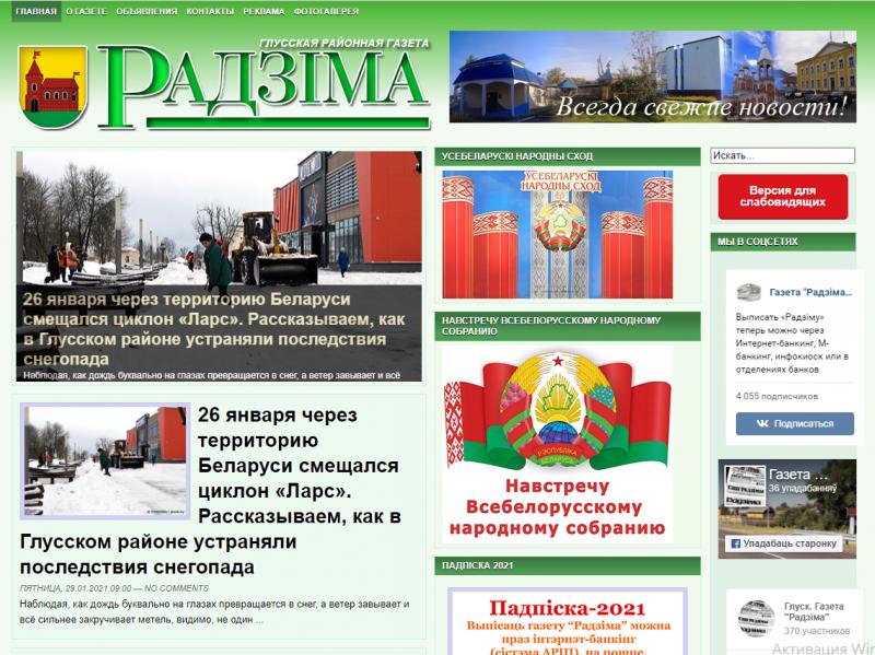 Скрынштот сайта газеты