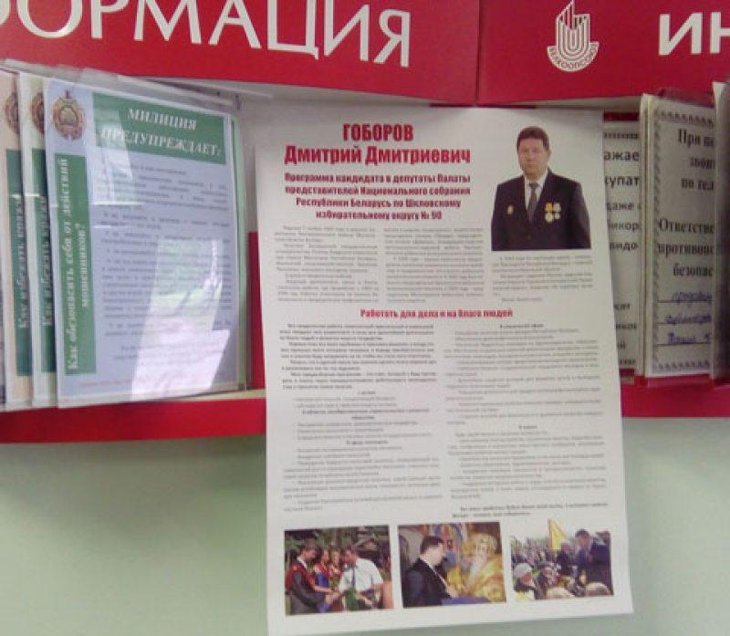 Агітацыйная ўлётка ў падтрымку кандыдата ў дэпутаты Дзмітрыя Гобарава.