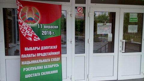 """Гродна. Інфармацыйны плакат """"Выбары-2016"""""""