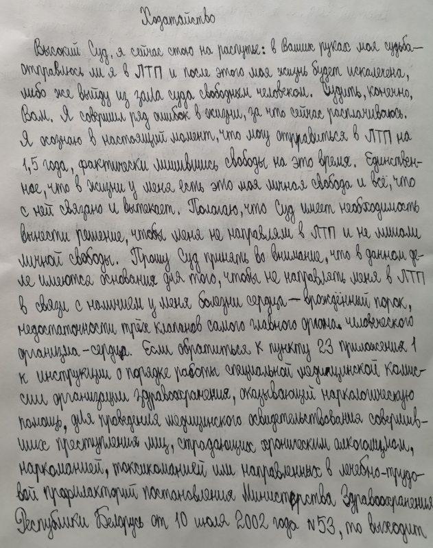 Хадайніцтва Ігара Кісялёва, агучанае ім падчас судовага пасяджэння.