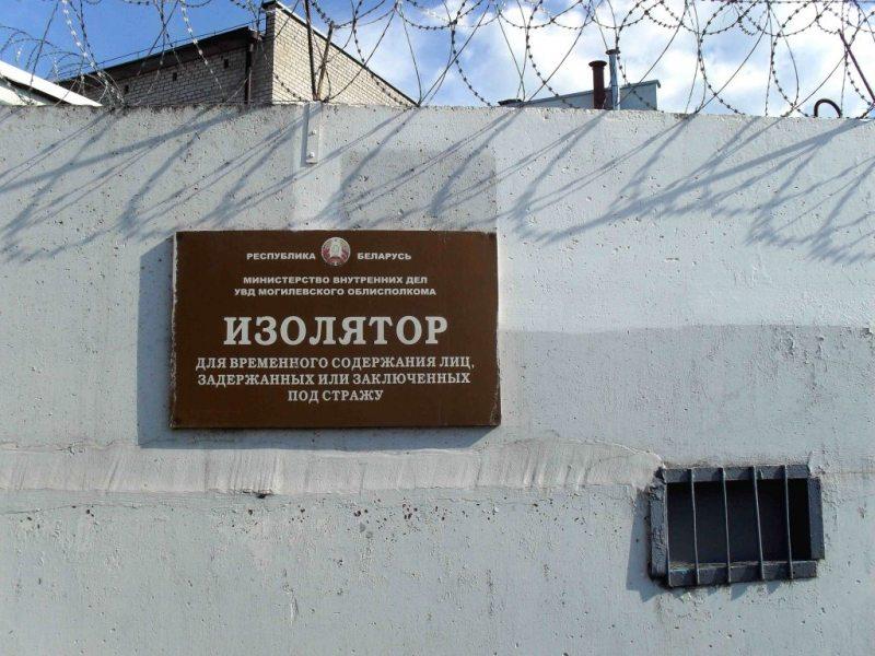 Ізалятар часовага ўтрымання ў Магілёве. Фота mspring.online