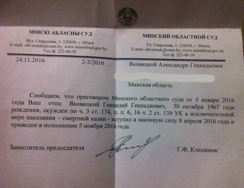 Сообщение Минского областного суда о приведении в исполнение смертного приговора Геннадию Яковицкому.