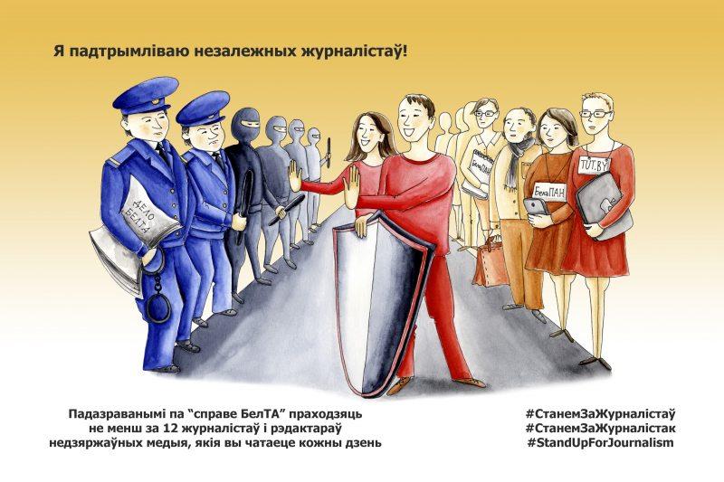 Міжнародная федэрацыя журналістаў праводзіць кампанію «Станем за журналістыку»
