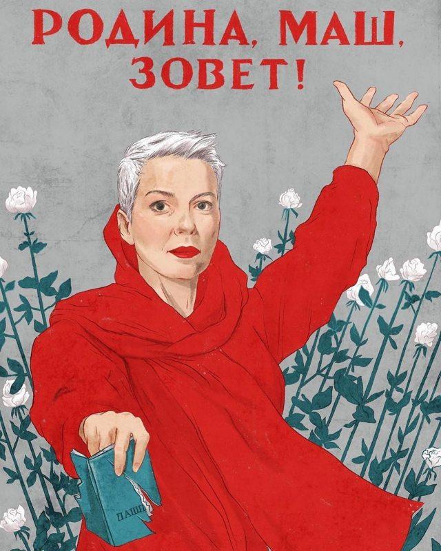 Марыя Калеснікава. Ілюстрацыя Ганны Радзько