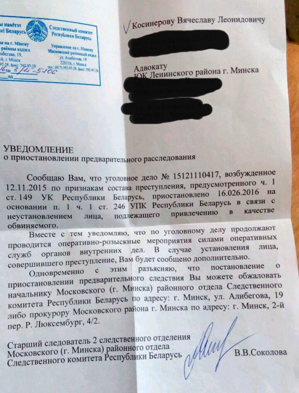 Чарговы адказ Следчага камітэта па справе збіцця Вячаслава Касінерава.