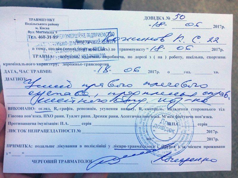 Даведка Кірыла Кажэнава з траўмпункту