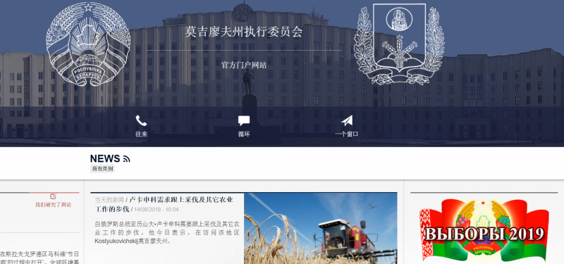 Скрыншт з сайту Магілёўскага аблвыканкаму