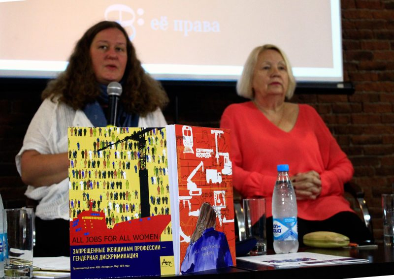 Stefania Kulaeva (left) during the presentation of a report on discrimination of women in employment. July 9, 2018. Minsk
