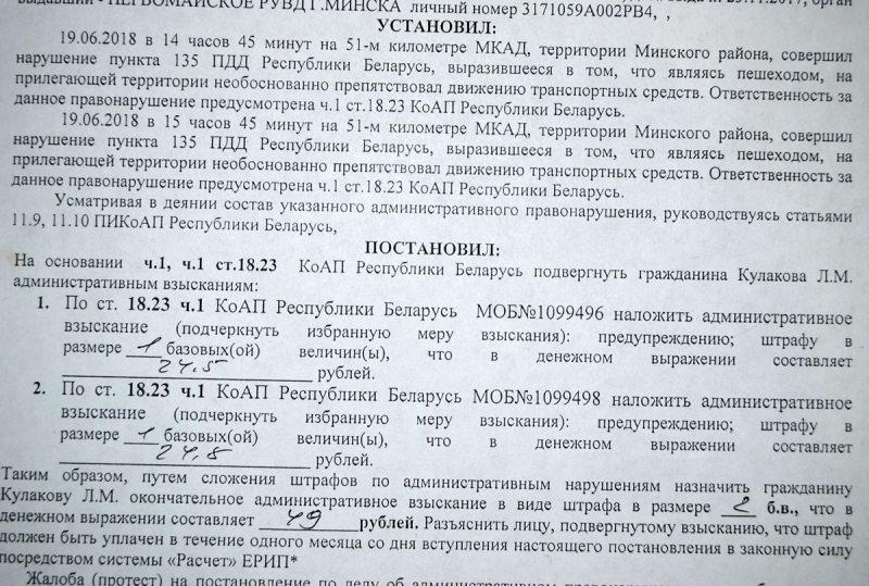 Пастанова ДАІ аб прыцягненні Леаніда Кулакова да адказнасці за перашкоды дарожнаму руху.