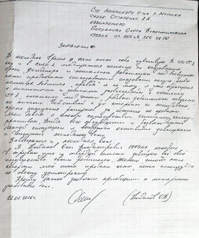 Ліст Алега Багданава суддзе Д. Астапенку.