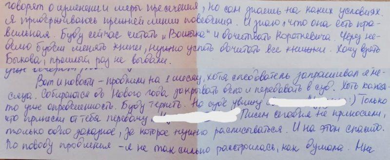 list_davadzima_marfa.jpg
