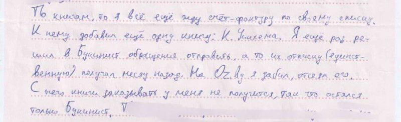 list_emelianov.jpg